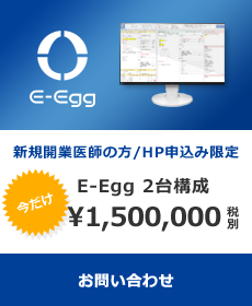 新規開業医師の方/HP申込み限定 E-Egg 2台構成 ¥1,500,000