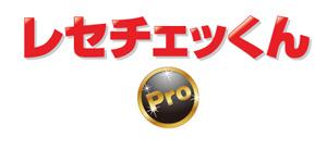 レセチェッくんPro/電子レセプトチェックシステム